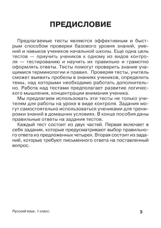 Ответы соловушка русский язык 4 класс