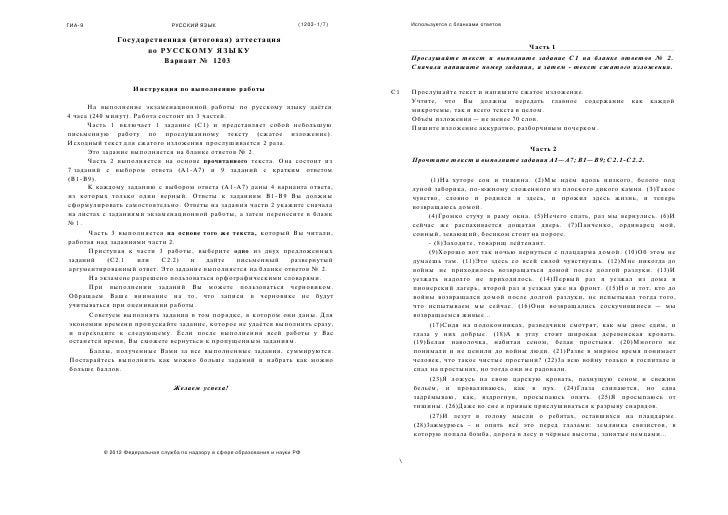 ГИА-9                            РУССКИЙ ЯЗЫК                               (1203-1/7)        Используется с бланками отве...