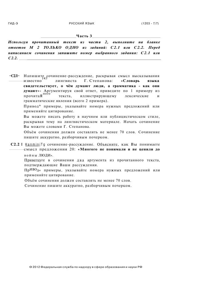 Подчинительная связь в сложном предложении (примеры)