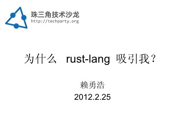 为什么  rust-lang  吸引我? 赖勇浩 2012.2.25