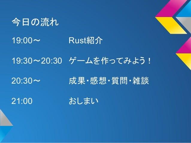 Rust 超入門 Slide 2