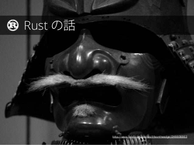 Rust の話http://www.flickr.com/photos/lifeontheedge/246608863