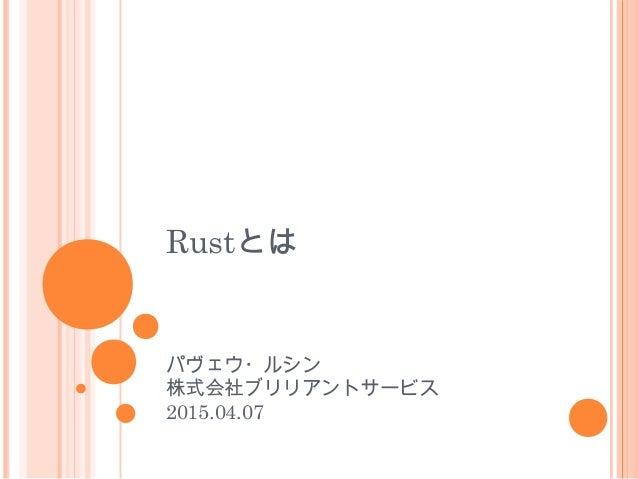 Rustとは パヴェウ・ルシン 株式会社ブリリアントサービス 2015.04.07