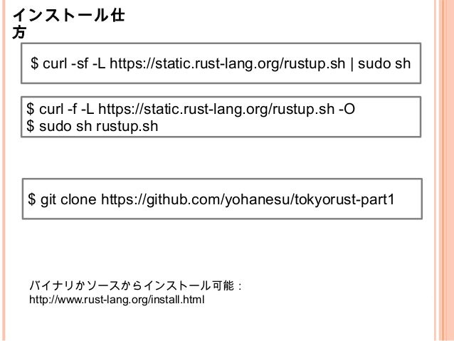 """fn main() { println!(""""Hello World!""""); } example1.rs マクロ $ rustc example1.rc $ ./example1"""