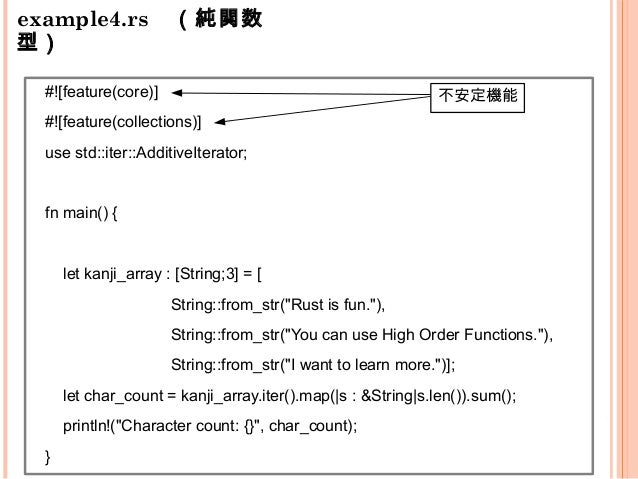 example4.rs (純関数型) Rust is fun! You can use High Order Functions! I want to learn more! 12 33 21 61 sum() String.len() Str...