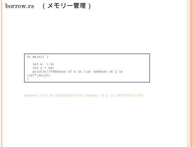 –メモリー管理 immutable borr ow x x x y z