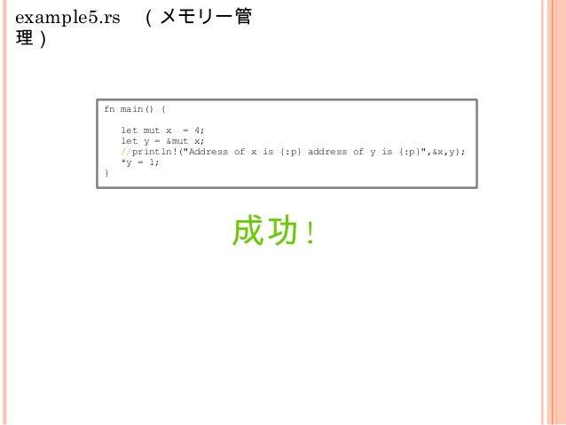 "example5.rs (メモリー管 理) fn main() { let mut x = 4; if true { let y = &mut x; println!(""Address of y is {:p}"",y); *y = 1; } p..."