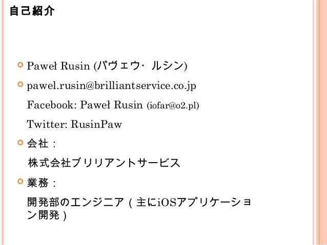  Paweł Rusin (パヴェウ・ルシン)  pawel.rusin@brilliantservice.co.jp Facebook: Paweł Rusin(iofar@o2.pl) Twitter: RusinPaw  会社: ...