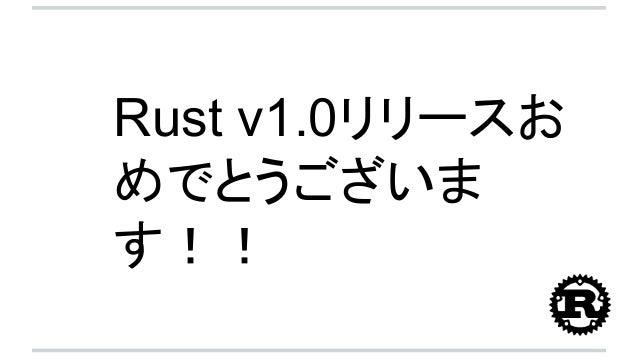 Rust v1.0リリースお めでとうございま す!!