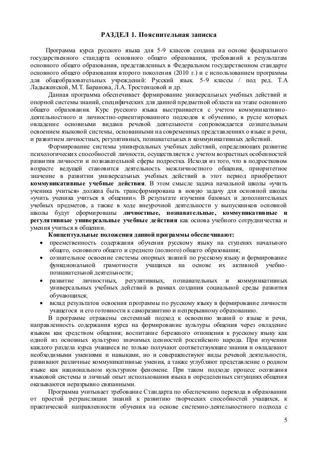 Рабочая программа по русскому языку 5-9 классы фгос ладыженская