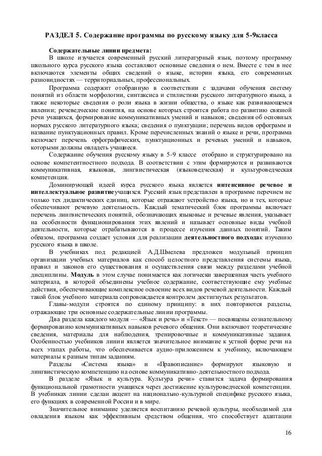 Рабочая программа по русскому языку старшие классы ууд