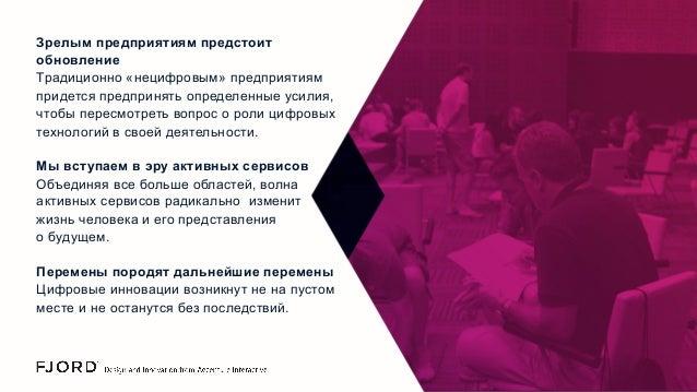 ТЕНДЕНЦИИ ГОДА 2014 ТЕНДЕНЦИИ, ВЛИЯЮЩИЕ НА РАЗРАБОТКУ СЕРВИСОВ В Slide 3
