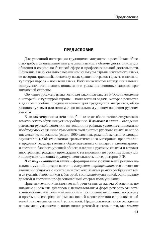 gdz-po-russkomu-yaziku-6-klass-ladizhenskaya-uprazhnenie-233
