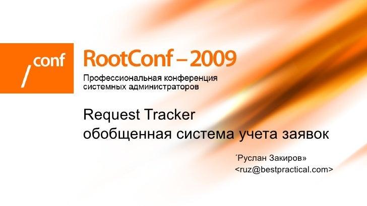 «Руслан Закиров» <ruz@bestpractical.com> Request Tracker обобщенная система учета заявок