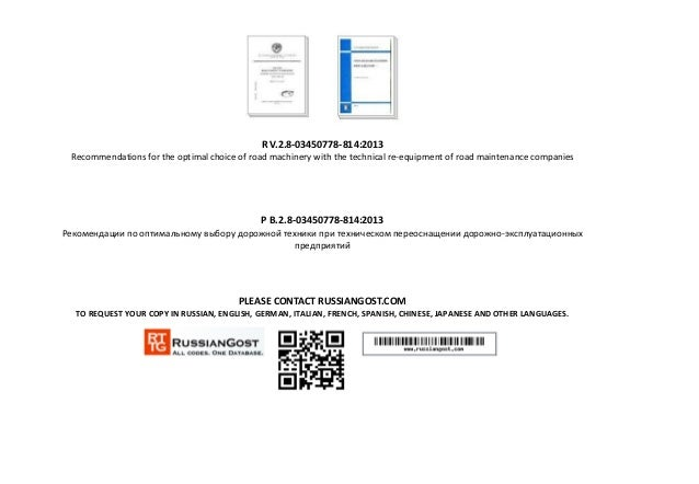 R V.2.8-03450778-814:2013 Recommendations for the optimal choice of road machinery with the technical re-equipment of road...