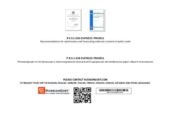 R V.3.1-218-21476215-794:2011 Recommendations for optimization and forecasting indicators content of public roads Р В.3.1-...