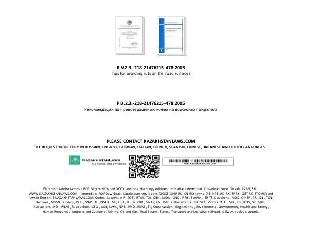 R V.2.3.-218-21476215-478:2005 Tips for avoiding ruts on the road surfaces Р В.2.3.-218-21476215-478:2005 Рекомендации по ...