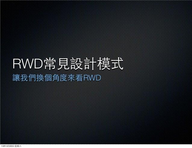 RWD常⾒見設計模式      讓我們換個⾓角度來看RWD13年3月30⽇日星期六
