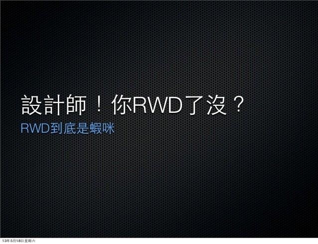 設計師!你RWD了沒?RWD到底是蝦咪13年5月18⽇日星期六