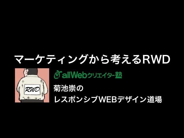 マーケティングから考えるRWD 菊池崇の レスポンシブWEBデザイン道場 RWD