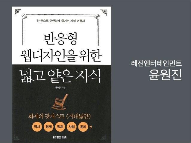 윤원진 - 반응형웹디자인(RWD)을 위한 넓고 얕은 지식 [WSConf. Seoul 2016]