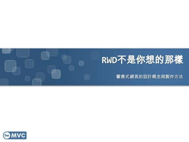 RWD不是你想的那樣 響應式網頁的設計概念與製作方法
