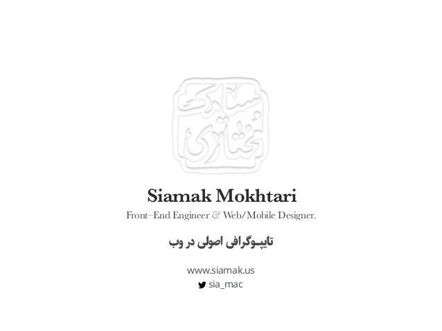 www.siamak.us sia_mac Front–End Engineer & Web/Mobile Designer. Siamak Mokhtari وب در اﺻﻮﻟﯽ ﺗﺎﯾﭙـﻮﮔﺮاﻓﯽ