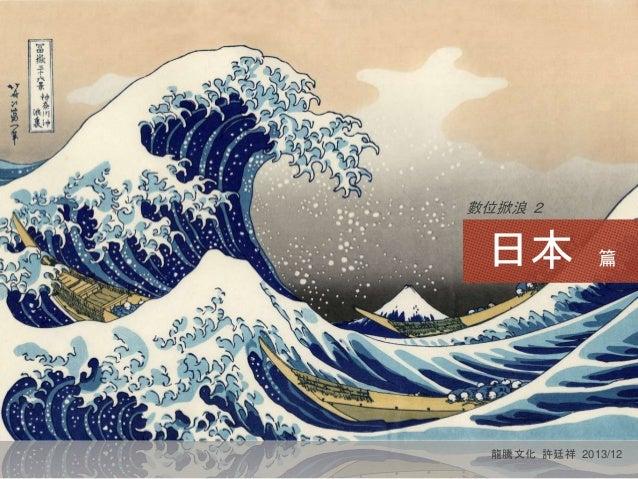 數位掀浪 2 日本 篇 龍騰文化 許廷祥 2013/12
