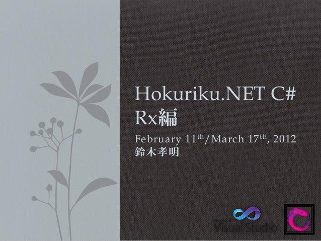 Hokuriku.NET C# Rx編 February 11 th /March 17 th , 2012 鈴木孝明