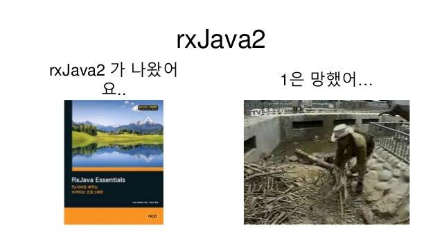 코딩소림사 Rx java Slide 2