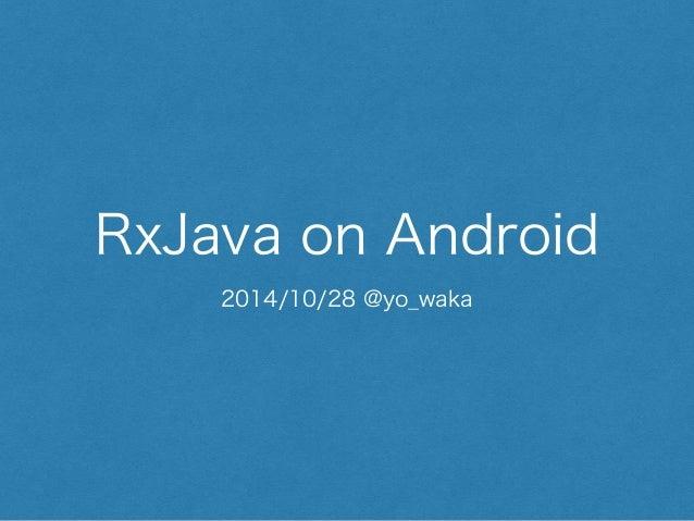 RxJava on Android  2014/10/28 @yo_waka