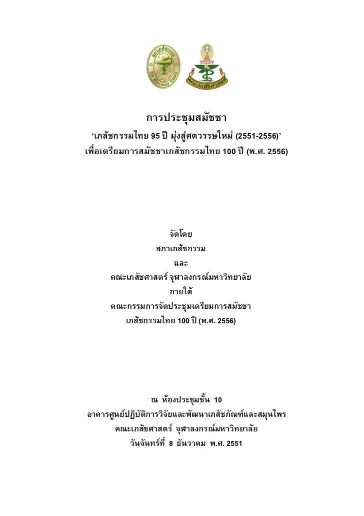 การประชุมสมัชชา  'เภสัชกรรมไทย 95 ป มุงสูศตวรรษใหม (2551-2556)'เพื่อเตรียมการสมัชชาเภสัชกรรมไทย 100 ป (พ.ศ. 2556)    ...