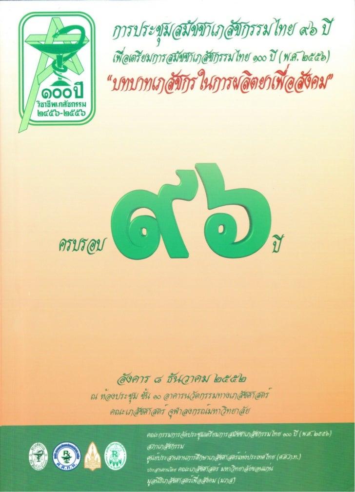 """การประชุมสมัชชาเภสัชกรรมไทย ๙๖ ปี """"บทบาทเภสัชกรในการผลิตยาเพื่อสังคม""""                                เพื่อเตรียมการสมัชชาเ..."""