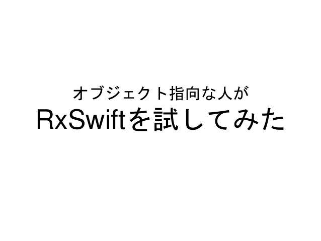 オブジェクト指向な人が RxSwiftを試してみた