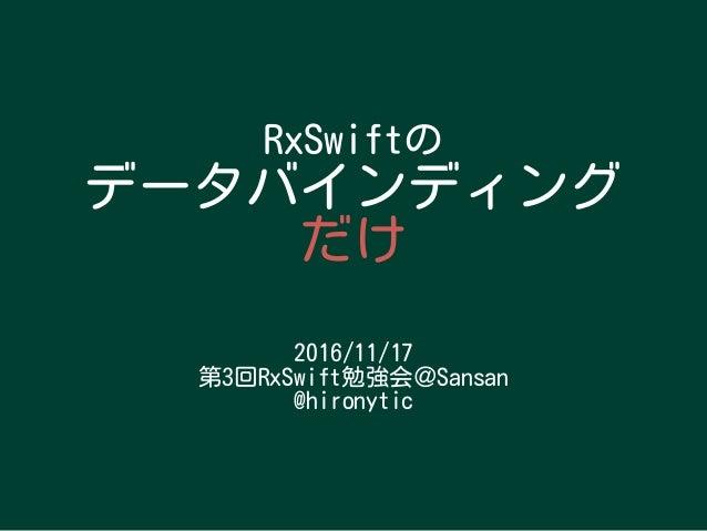 RxSwiftの データバインディング だけ 2016/11/17 第3回RxSwift勉強会@Sansan @hironytic