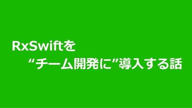 """RxSwiftを """"チーム開発に""""導⼊する話"""