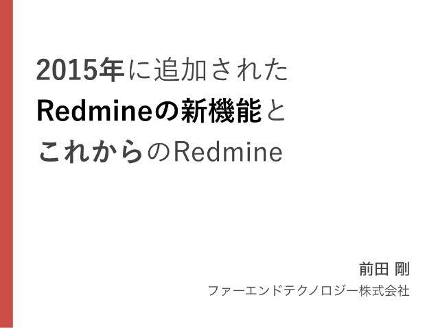 2015年に追加された Redmineの新機能と これからのRedmine