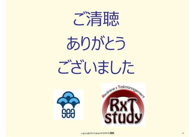 copyright2014 akipii@XPJUG関西 8 ご清聴 ありがとう ございました