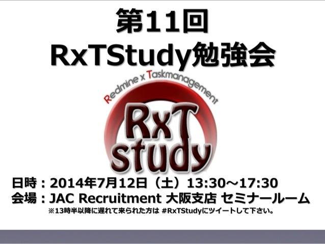 RxTstudy #11 パネルディスカッション