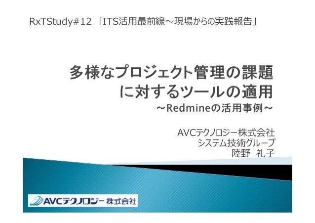 AVCテクノロジー株式会社 システム技術グループ 陸野 礼子 RxTStudy#12 「ITS活⽤最前線〜現場からの実践報告」