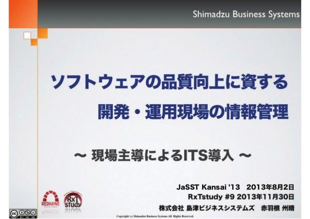 JaSST Kansai '13 2013年8月2日