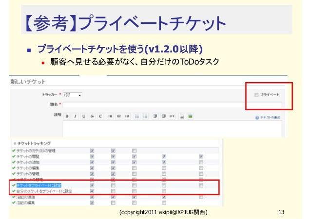 【参考】プライベートチケット プライベートチケットを使う(v1.2.0以降 以降) プライベートチケットを使う 以降 顧客へ見せる必要がなく、自分だけのToDoタスク  (copyright2011 akipii@XPJUG関西)  13
