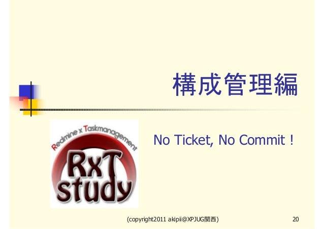 構成管理編 No Ticket, No Commit !  (copyright2011 akipii@XPJUG関西)  20