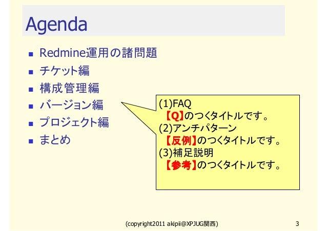 Agenda Redmine運用の諸問題 チケット編 構成管理編 (1)FAQ バージョン編  【Q】のつくタイトルです。 【 】 プロジェクト編 (2)アンチパターン まとめ  【反例】 【反例】のつくタイトルです。 【反例】 (3)補足説明...
