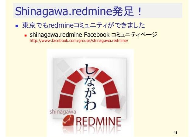 Shinagawa.redmine発足! 東京でもredmineコミュニティができました shinagawa.redmine Facebook コミュニティページ http://www.facebook.com/groups/shinagawa...