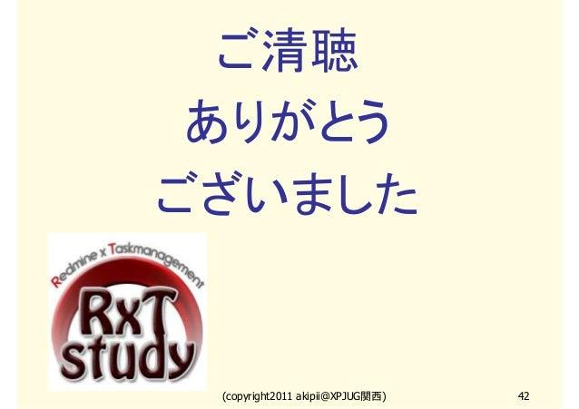 ご清聴 ありがとう ございました  (copyright2011 akipii@XPJUG関西)  42