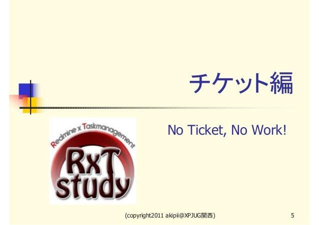 チケット編 No Ticket, No Work!  (copyright2011 akipii@XPJUG関西)  5