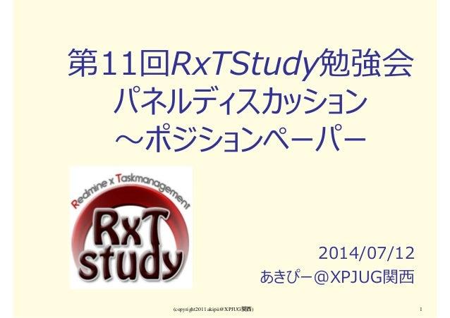 (copyright2011 akipii@XPJUG関西) 1 第11回RxTStudy勉強会 パネルディスカッション 〜ポジションペーパー 2014/07/12 あきぴー@XPJUG関⻄