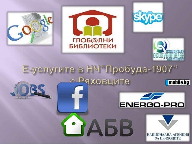  Предоставяме информация за свободни работни места от Бюрата по труда  Он-лайн търсене на свободни работни места- www.jo...