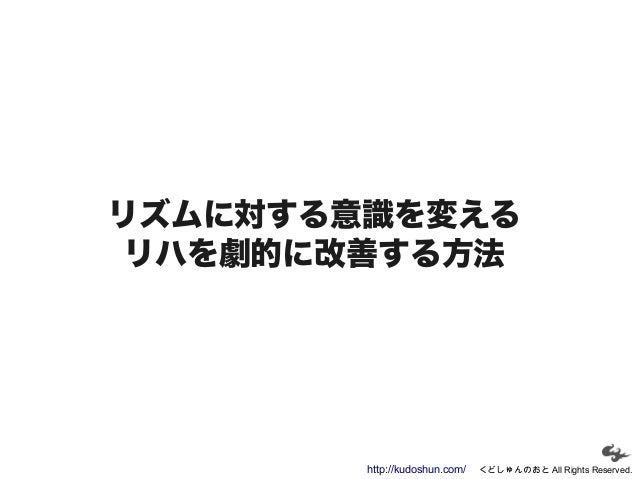 リズムに対する意識を変える リハを劇的に改善する方法 http://kudoshun.com/ くどしゅんのおと All Rights Reserved.